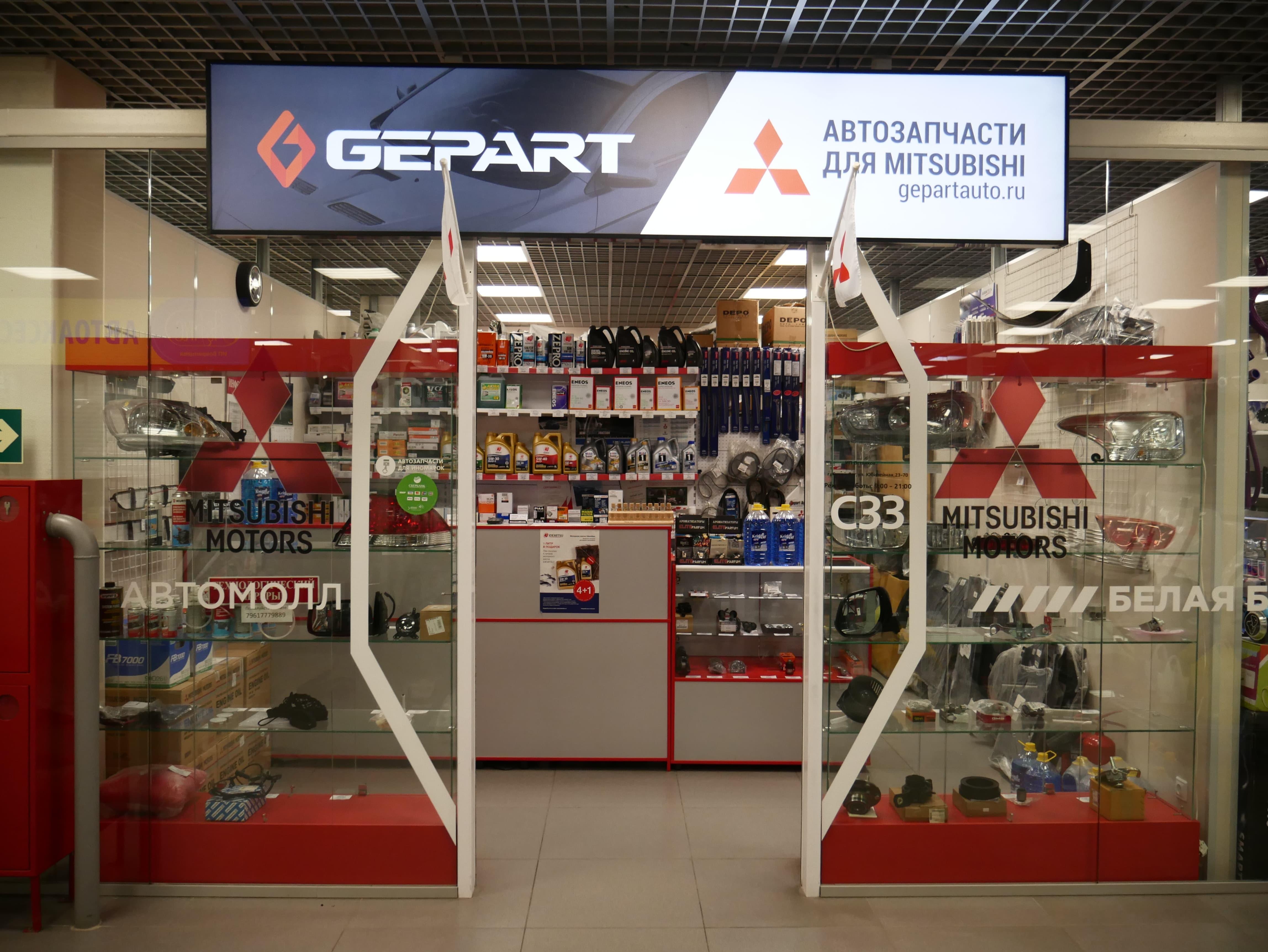 магазин GepartAuto автозапчасти для митсубиси
